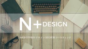 N+Design top